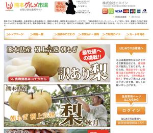 熊本グルメ市場