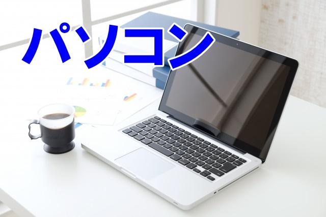 後払い通販,パソコン,PC,コンビニ後払い,ノートパソコン,デスクトップ,タブレット,スマートフォン,スマホ,スマートホン