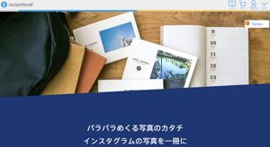 インスタントブックの画像
