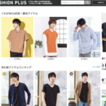 後払い通販のメンズファッション人気ブランドサイト3選